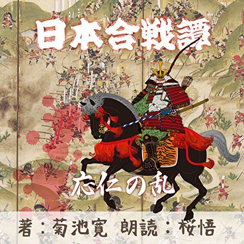 『応仁の乱(日本合戦譚より)』のカバーアート