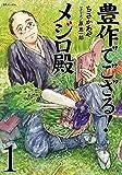 豊作でござる! メジロ殿 1 (SPコミックス)