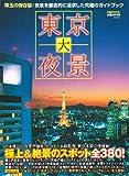東京大夜景―珠玉の保存版!夜景を徹底的に追求した究極のガイドブック (ぴあMOOK)