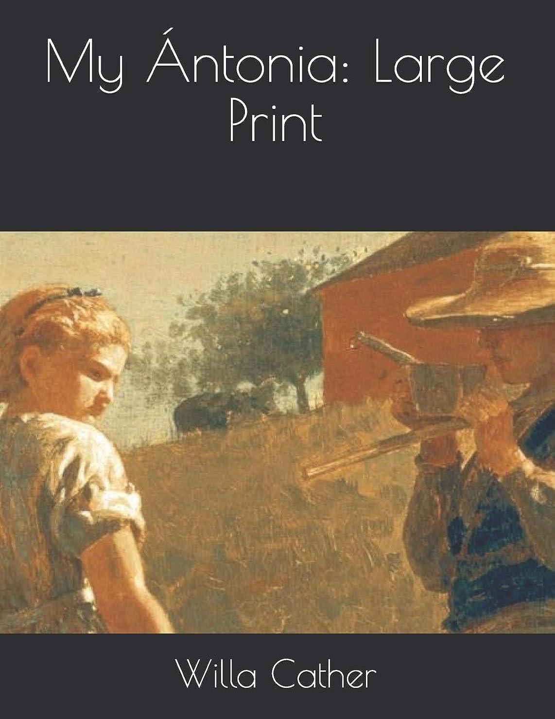 警告する考える応じるMy ántonia: Large Print