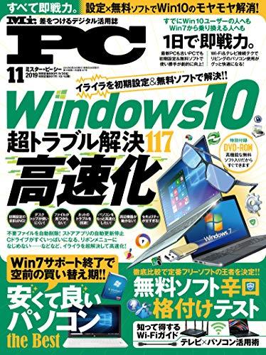 Mr.PC(ミスターピーシー) 2019年 11 月号 [雑誌]
