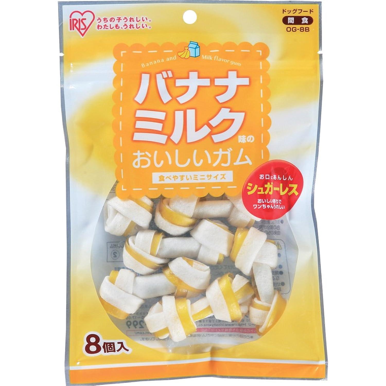 アイリスオーヤマ バナナミルク味のおいしいガム 8個 OG-8B