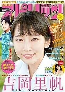 週刊ビッグコミックスピリッツ 153巻 表紙画像