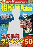 相模原Walker (ウォーカームック) - YokohamaWalker編集部