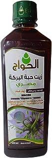 100% Pure & Natural Black Seed Oil Black Cumin Cold Pressed Al Hawaj Elhawag El Hawag (1 Pack = 17.64 oz / 500 ml) زيت حبة...