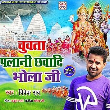Chuwata Palani Chhawadi Bhola Ji (Chuwata Palani Chhawadi Bhola Ji)