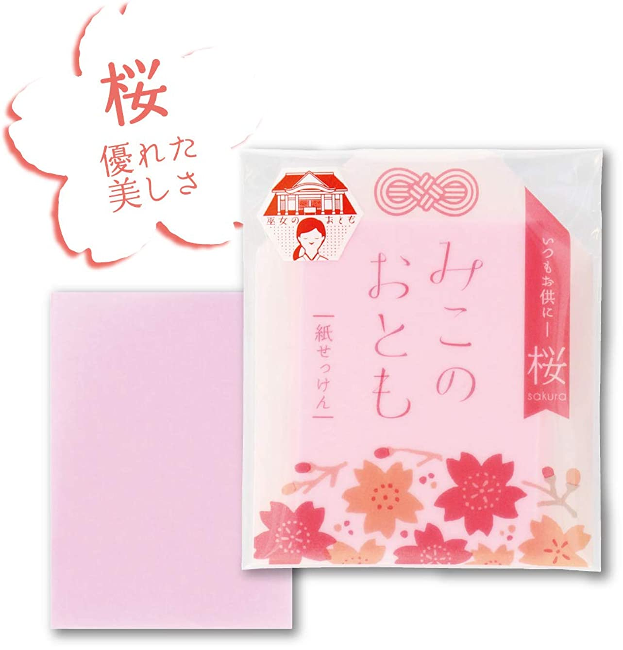 傑作確かな多数のみこのおとも 紙せっけん 桜