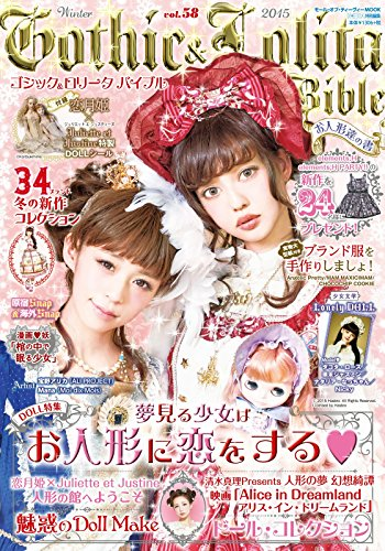 Gothic&Lolita Bible vol.58