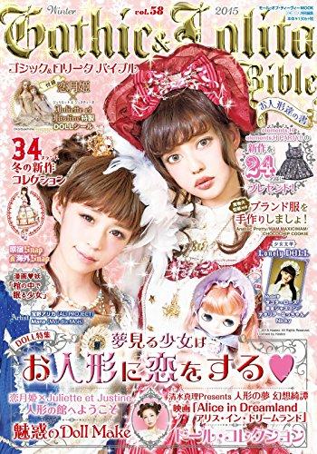 Gothic&Lolita Bible  vol.58