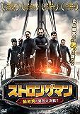 ストロングマン 最低男の男気大決戦!! [DVD] image
