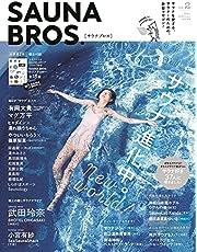 SAUNA BROS.vol.2 (TOKYO NEWS MOOK 925号)