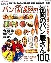 ももち浜ストア パンスターグラム 福岡のおいしいパン