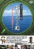 海峡をつなぐ光 ~玉虫と少女と日韓歴史ロマン~ [DVD] image