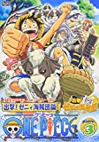 ONE PIECE フィフスシーズン piece.3 TVオリジナル「出撃ゼニィ海賊団」篇[DVD]