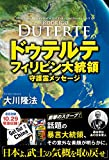 ドゥテルテ フィリピン大統領 守護霊メッセージ 公開霊言シリーズ