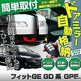 【シェアスタイル】フィット GD GP5 ドアミラー 自動格納 ユニット