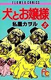 犬とお嬢様(3) (フラワーコミックス)