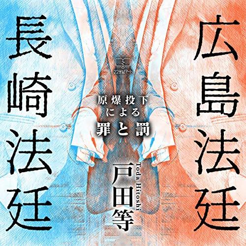 『広島法廷 長崎法廷』のカバーアート