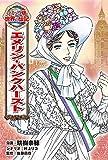 エメリン・パンクハースト (コミック版世界の伝記)