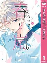 表紙: 春と嵐 1 (マーガレットコミックスDIGITAL)   香魚子