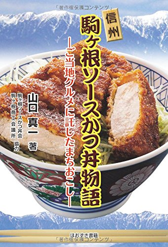 信州・駒ヶ根ソースかつ丼物語―ご当地グルメに託したまちおこしの詳細を見る