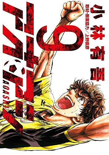 アオアシ (9) (ビッグコミックス)
