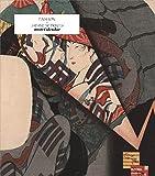 Retrospect Grupo japonés Prints Escritorio 2018Calendario