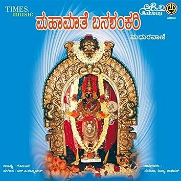 Mahamathe Banashankari Maduravani
