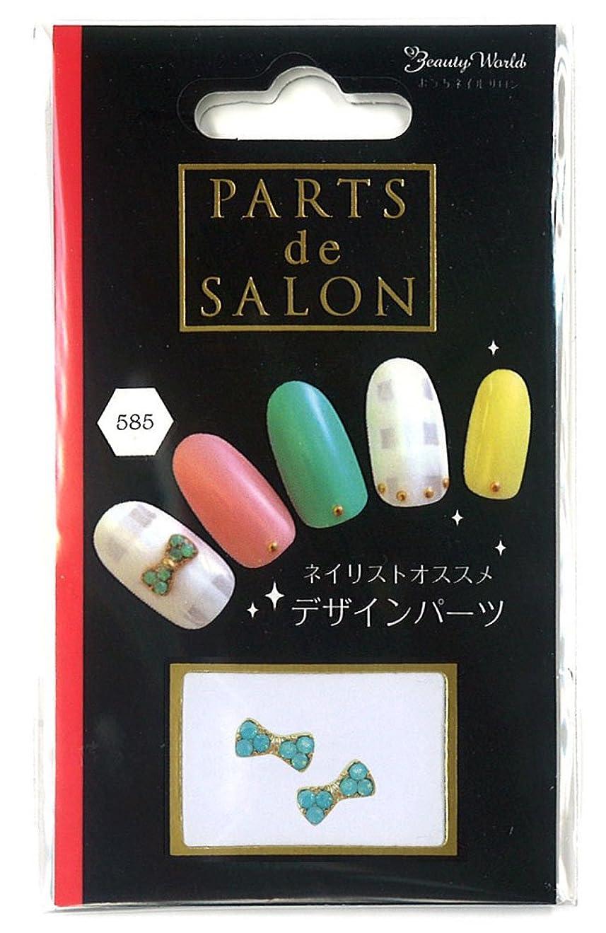 メアリアンジョーンズ可聴必要とするビューティーワールド Parts de Salon PAS585