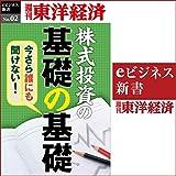 今さら誰にも聞けない株式投資の基礎の基礎 (週刊東洋経済eビジネス新書 No.02)
