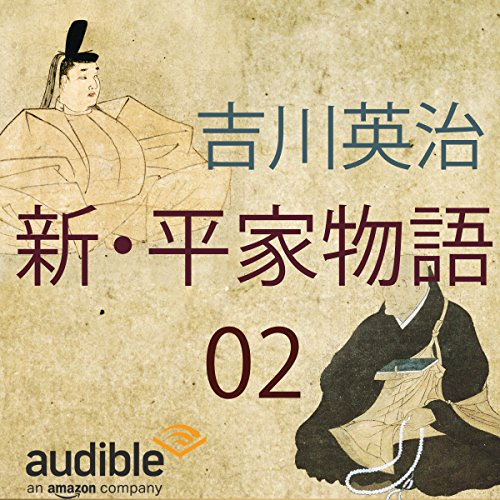 『新・平家物語 02』のカバーアート