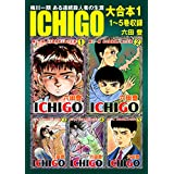 ICHIGO 大合本1 1~5巻収録