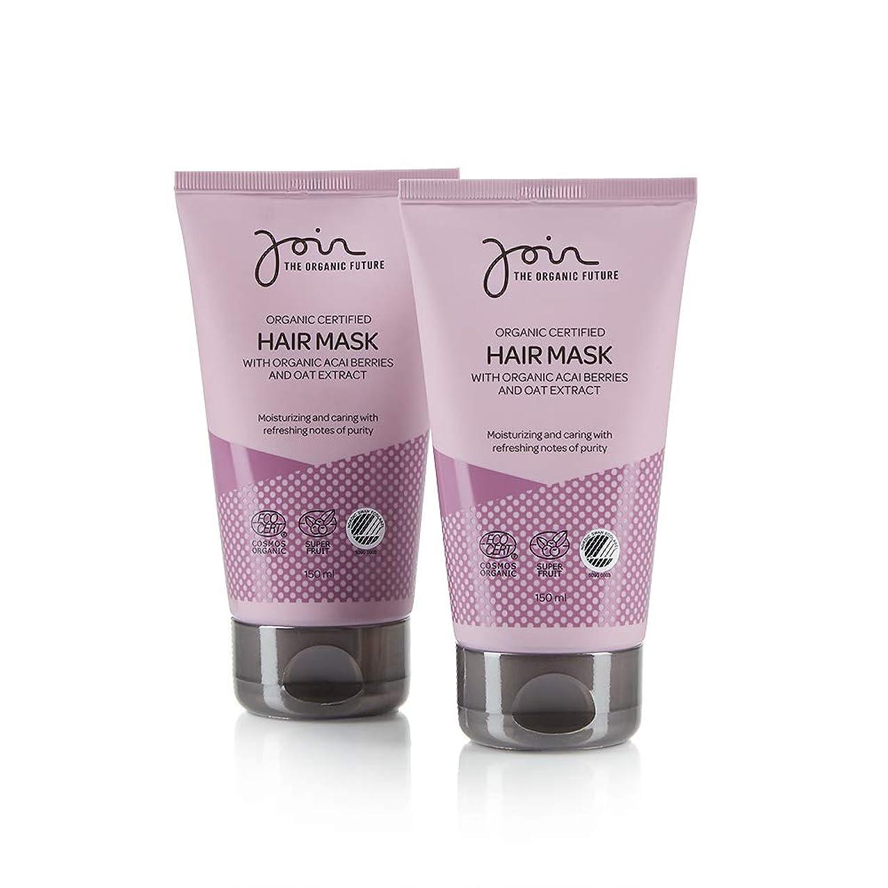 スティックアドバンテージ剥ぎ取るAcai Berries&Oat Extractでオーガニック認定のヘアマスクに参加 - 150ml入りチューブ2本入り。