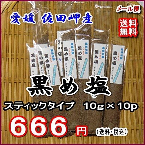 愛媛佐田岬産 漁師伝説 黒め塩 スティックタイプ 10g×10パック 宇和海の幸問屋