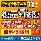 【体験版】ファイナルデータ11plus 復元+Office修復 ダウンロード版 ダウンロード版