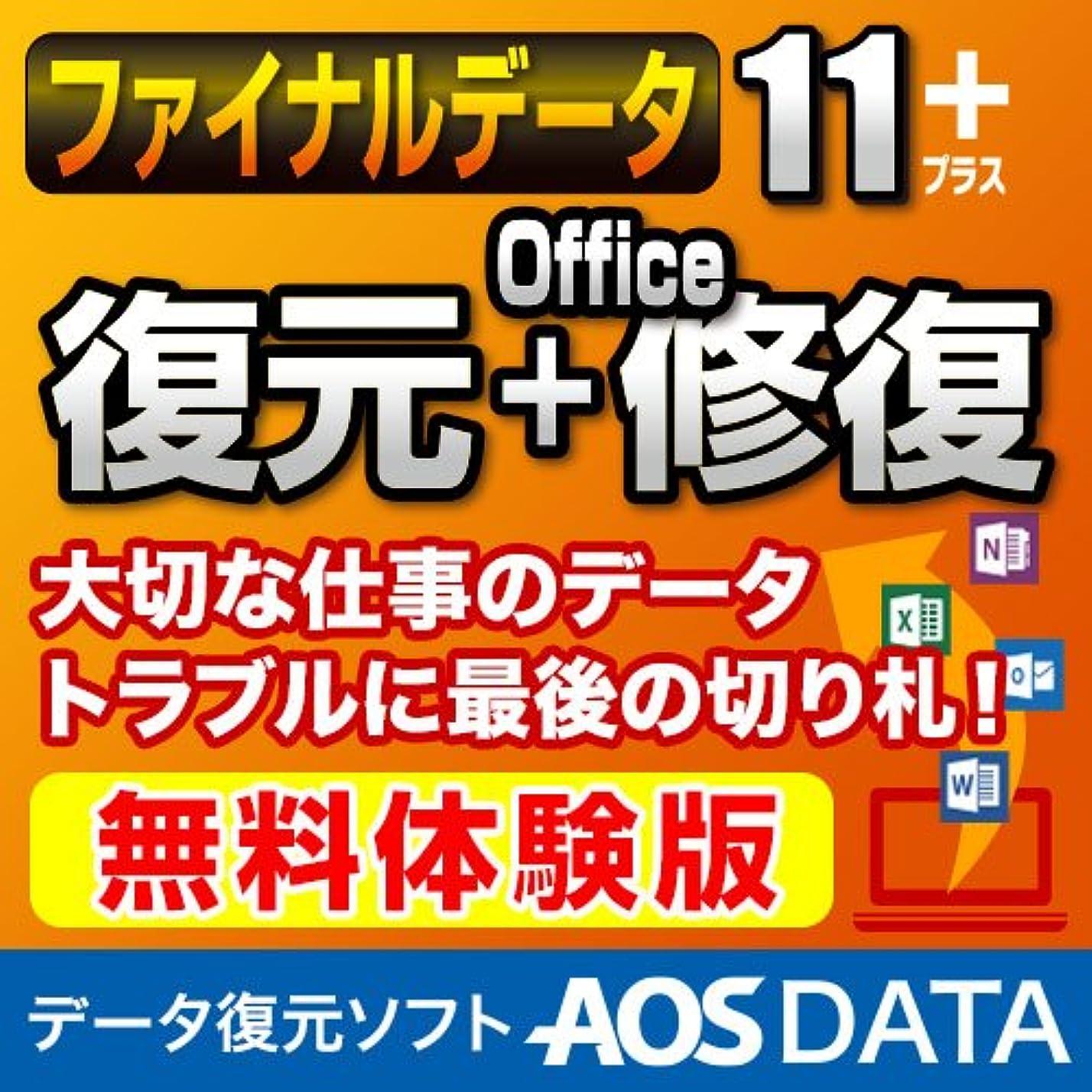 ギャップ特定のまどろみのある【体験版】ファイナルデータ11plus 復元+Office修復 ダウンロード版 ダウンロード版