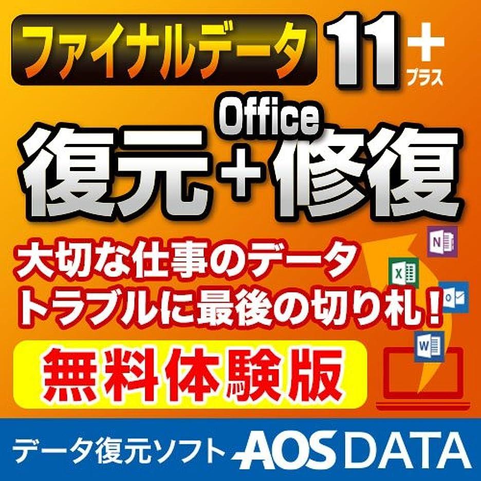 味方全能オリエント【体験版】ファイナルデータ11plus 復元+Office修復 ダウンロード版|ダウンロード版