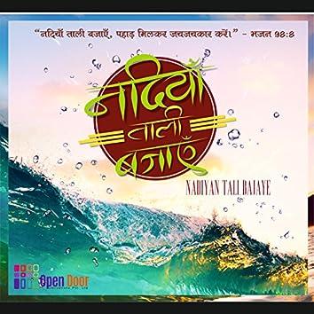 Nadiya Taali Bajaaye (Hindi Worship)