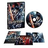 ブレイド・マスター[DVD]