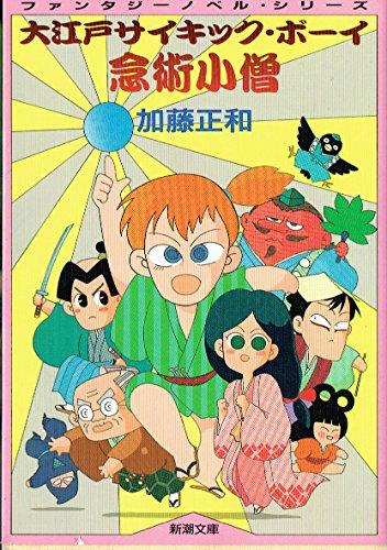 念術小僧―大江戸サイキック・ボーイ (新潮文庫―ファンタジーノベル・シリーズ)