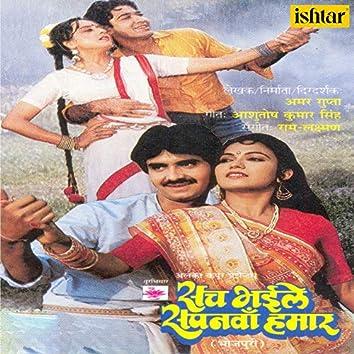 Sach Bhaile Sapanwa Hamaar (Original Motion Picture Soundtrack)