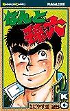 なんと孫六(25) (月刊少年マガジンコミックス)