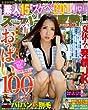 スーパー写真塾 2012年 10月号 [雑誌]