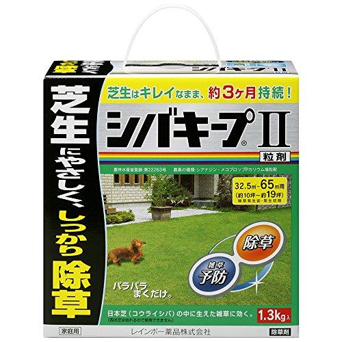 シバキープII粒剤 1.3kg