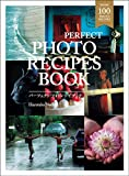 PERFECT PHOTO RECIPES BOOK(パーフェクト・フォトレシピブック) (玄光社MOOK)