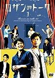 ロザンのトーク1[DVD]