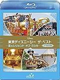 東京ディズニーシー ザ・ベスト -夏&レジェンド・オブ・ミシカ-...[Blu-ray/ブルーレイ]