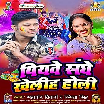 Piyawa Sanghe Kheliha Holi