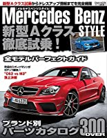 Mercedes Benz STYLE―新型Aクラス徹底試乗!ブランド別パーツカタログ (英和MOOK)