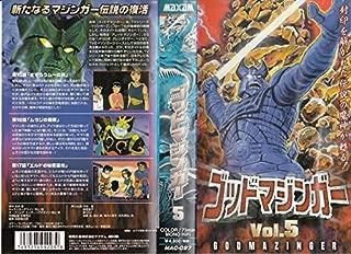 ゴッドマジンガー VOL.5 [VHS]